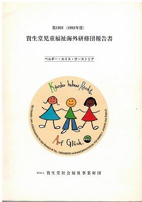 児童福祉海外研修団 報告書 1992年度